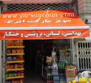 سایه بان تبلیغاتی مغازه